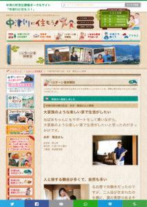 中津川市ホームページ・整体接骨ゆい
