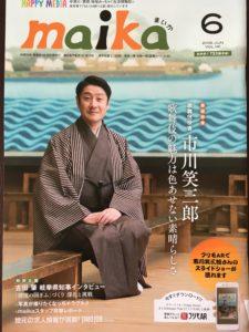 中津川maikaマイカ