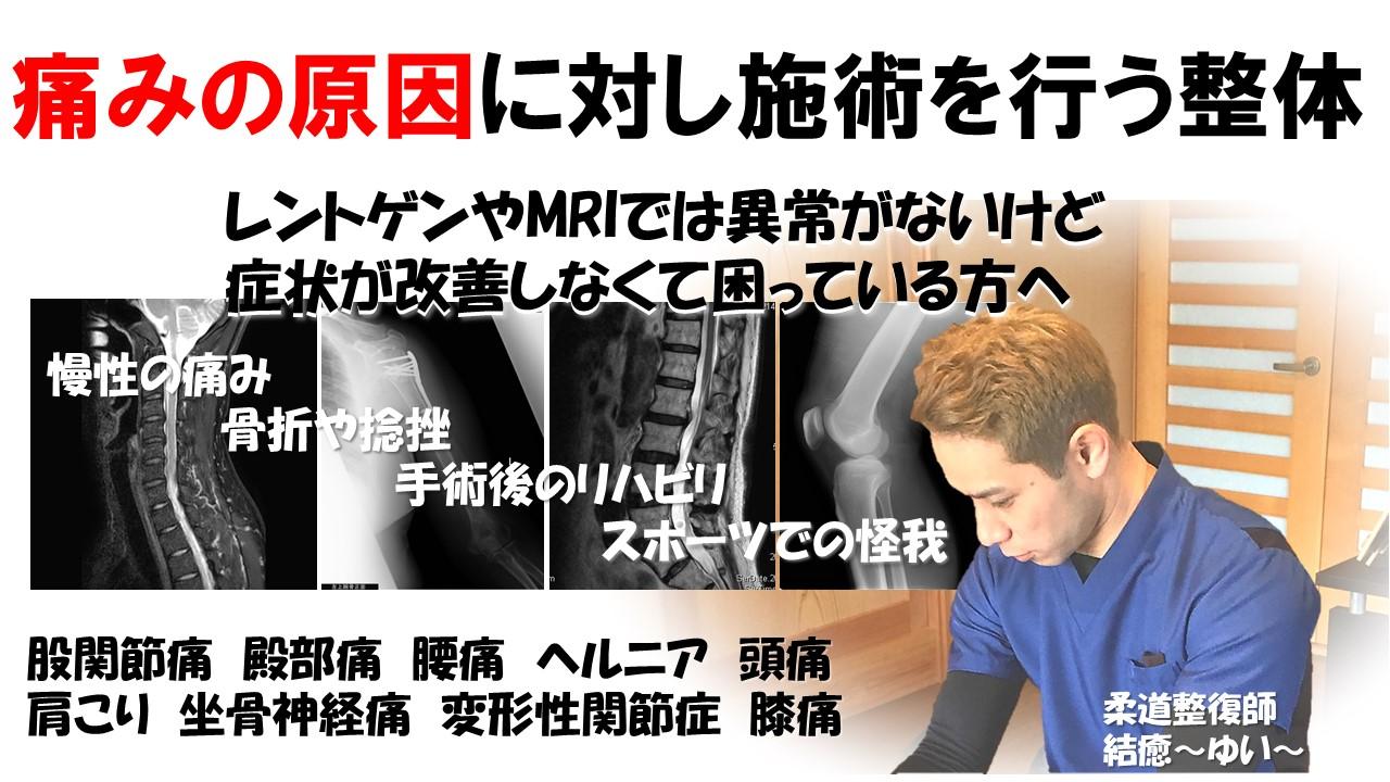 肩こり腰痛痛みの原因に対して骨盤矯正や筋膜などの整体を行う整体院結癒ゆい